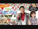 2013/10/28 グッチ裕三 今夜はうまいぞぉ! thumbnail