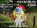 【ギャラ子】わが人生に悔いなし【カバー】