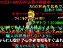 【祭り】300万再生達成時の組曲『ニコニコ動画』
