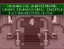 聖剣伝説3 アンジェラの一人旅part1