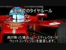 【ニコニコ動画】F1をゆっくり解説してみた。基本ルール編を解析してみた