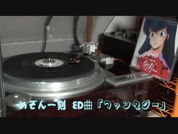 EP盤 めぞん一刻 ED曲 『ファン...