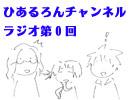 茶麻と地生のラジオ(仮)第0回 thumbnail