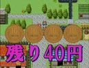 300円で世界を救っちゃうRPG【実況】③ thumbnail