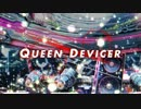 - IA - 『QUEEN DEVICER』 オリジナル曲