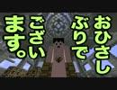 【Minecraft】マイクラで新世界の神となる Part:28【実況プレイ】