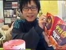2013.10.30 神聖かまってちゃん ちばぎん 雑談配信2