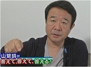 【青山繁晴】靖国神社に合祀されるべき魂[桜H25/11/1] thumbnail