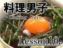 【料理男子Lesson10】職人技・まぐろ漬け丼の2変化