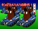 【ニコニコ動画】【競馬・種牡馬】第九次種牡馬大戦を解析してみた