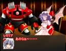 【東方機械蛙】 MSM-03Cが幻想入り 第10.5話