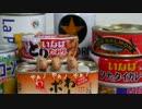 【コミュ限】缶詰アレンジしてみた【おまけ】