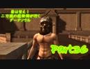 【実況】盾は甘え!二刀流の魔術師が行くダークソウル【DarkSouls】part36