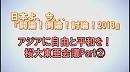 1/3【討論!】アジアに自由と平和を!桜大東亜会議Part2[桜H25/11/2]