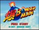 【爆ボンバーマン】初心者でもできるフルコン講座 第一講【実況】