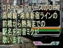 初音ミクがロストユニバースのOPで高崎線・湘南新宿ラインの駅名歌う