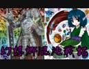 【東方遊戯王】幻想郷混沌戦記-TURN14【幻想入り】