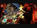 織田軍と往く! その5【40国】 thumbnail