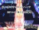 【東方卓遊戯】 妖々夢でサイキックハーツRPG ESP0-0 【PHRPG】