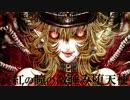 【ニコニコ動画】【GUMI】 DEVIL PALACE 【暴食-ベルゼブブ-爆炎の章】を解析してみた
