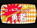 【ニコカラ】 ロールプレイング勇者 (Off Vocal, ハモリ有)