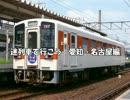 【新】迷列車で行こう 愛知・名古屋編 第2回 城北線 thumbnail