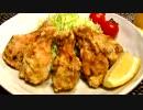 【ニコニコ動画】手羽元の唐揚げ♪ ~中華料理屋さんの味~を解析してみた