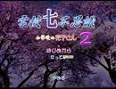【小学校の花子さん2】小学生の女の子とまた鬼ごっこ【part1】 thumbnail