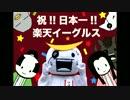 【てる政宗】楽天イーク?ルス日本一の瞬間じゃ!!【2013.11.3】