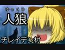 【ニコニコ動画】ゆっくり人狼 チレイデン村 3日目を解析してみた