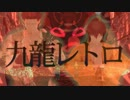 【MMD銀魂】九龍レトロとチョコレゐト