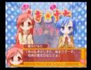 【実況】人生初めてのギャルゲー らき☆すた 陵桜学園祭 part5