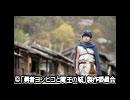 勇者ヨシヒコと魔王の城 6話パック 『第1話~第6話』