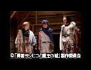 勇者ヨシヒコと魔王の城 第5話