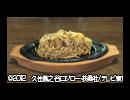 孤独のグルメ Season2 第五話 横浜市白楽の豚肉玉ねぎスペシャル焼き