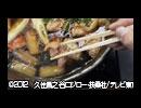 孤独のグルメ Season2 第八話 墨田区両国の一人ちゃんこ鍋