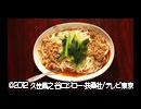 孤独のグルメ 第三話 豊島区池袋の汁なし坦々麺