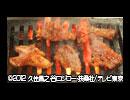 孤独のグルメ 第八話 神奈川県川崎市八丁畷の一人焼肉