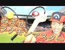 【松岡修造】 めざせラケモンマスター