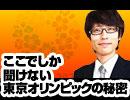 【無料】ここでしか聞けない 東京オリンピックの秘密(その1)|竹田恒泰チャンネル特番
