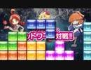 ぷよぷよテトリス セカンドムービー(2014年2月6日発売決定)