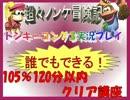 ドンキーコング3実況プレイ part14【誰でもできる!105%120分以内クリア講座】 thumbnail