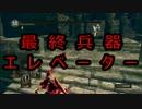 ホモガキの侵入4 thumbnail