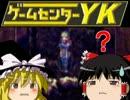 【ゲームセンターYKゆっくり課長の挑戦】LA-MULANAに挑戦 Part51 thumbnail