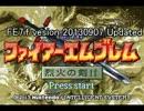 【改造】 ファイアーエムブレム 烈火の剣if 26章外伝 part1 プレイ動画