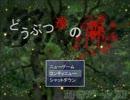 【黒バス実況】黒と黄でどうぶつ達の森 Part2【ゆっくり】 thumbnail