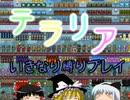 【いきなり】Terraria【縛りプレイ】 part2 thumbnail