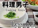 【料理男子Lesson13】 トロトロ中華粥&豆腐サラダ