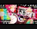 【鏡音リン・レン】 過食性:アイドル症候群 【オリジナルPV・カバー】