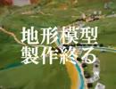 【ニコニコ動画】地形模型製作終るを解析してみた